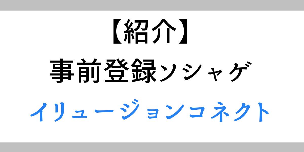 紹介:事前登録ソシャゲ「イリュージョンコネクト」(タイトルヘッダー)