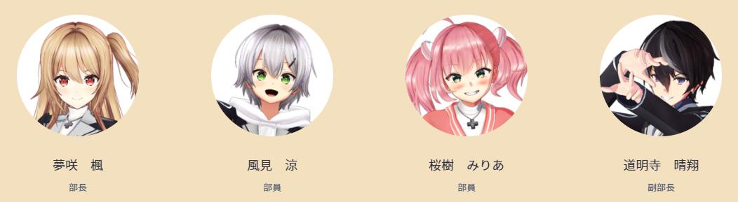 ゲーム部プロジェクトメンバー(公式サイトより)