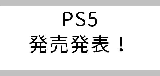 発表 プレステ 5