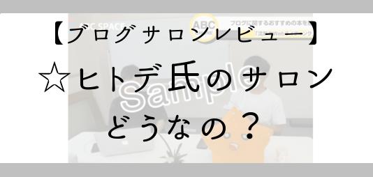 ブログサロンレビュー:ヒトデ氏のサロンどうなの?(タイトルヘッダー)
