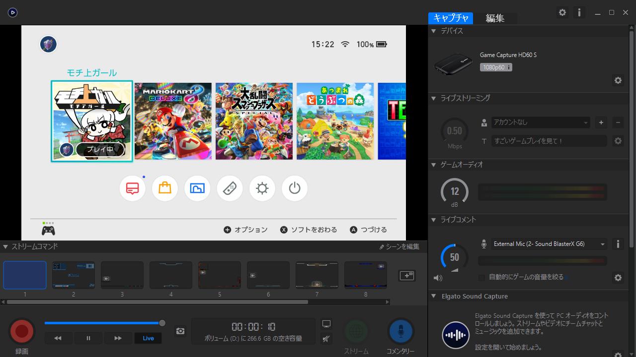 Elgato Game Caputureのソフトウェア画像