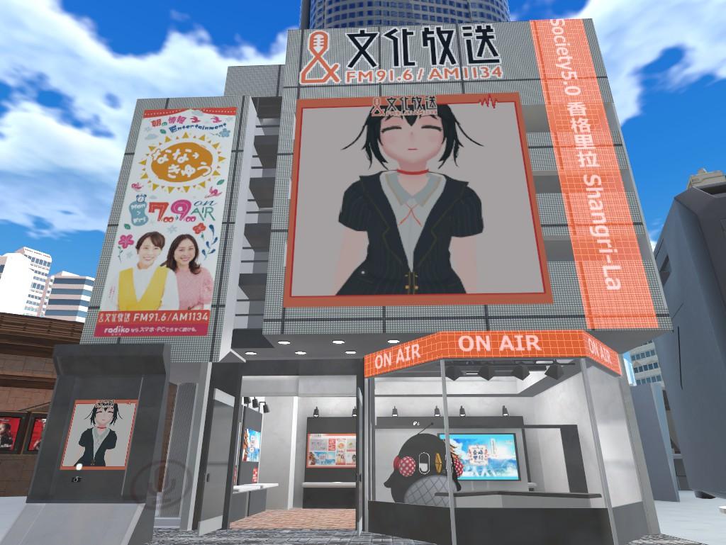 VRで文化放送の枠に入っちゃった僕