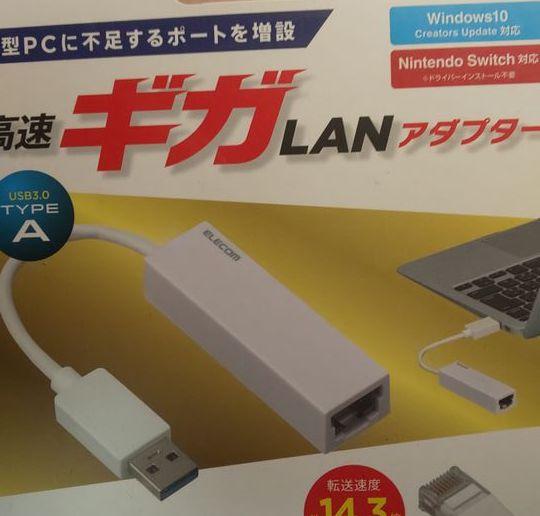 有線LANアダプター写真(箱)