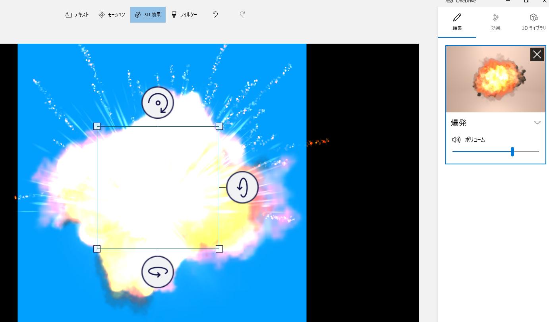 フォトの3D効果画面