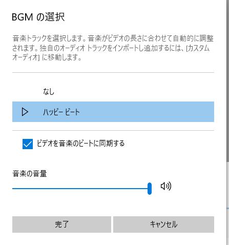 フォトのBGMの選択画面