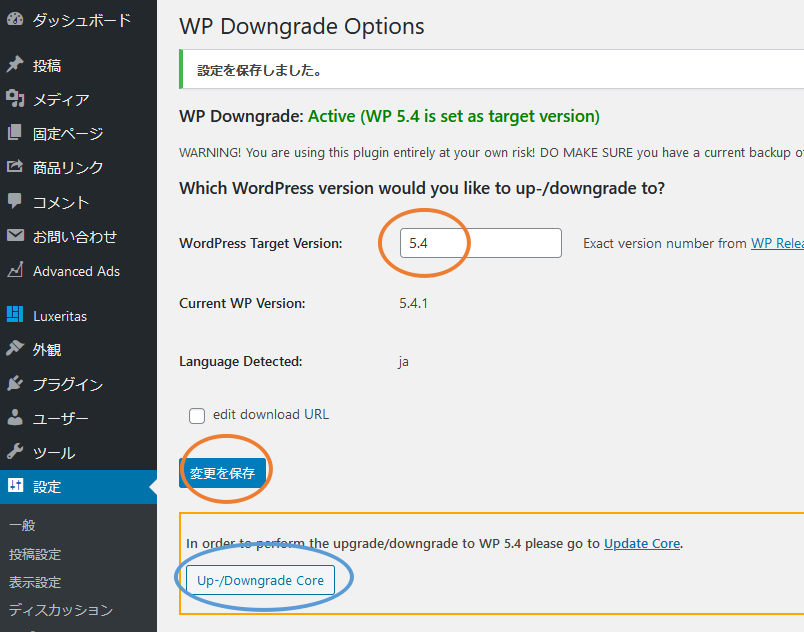 WP Downgradeの設定画面