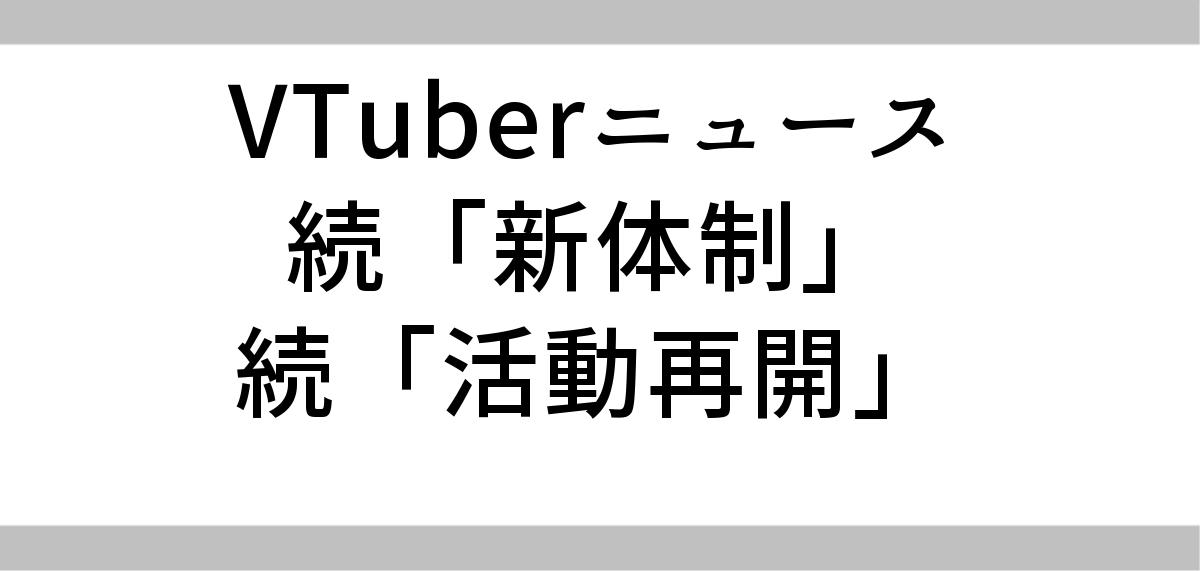 VTuberニュース 続「新体制」 続「活動再開」