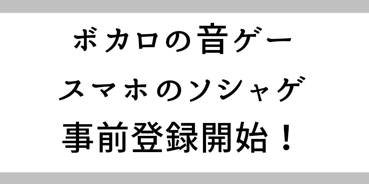 ボカロの音ゲースマホのソシャゲ事前登録開始!(タイトルヘッダー)