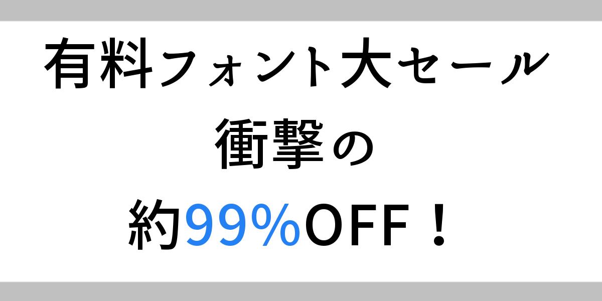 有料フォント大セール衝撃の約99%OFF!