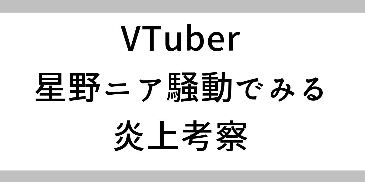 VTuber 星野ニア騒動でみる 炎上考察(タイトルヘッダー)