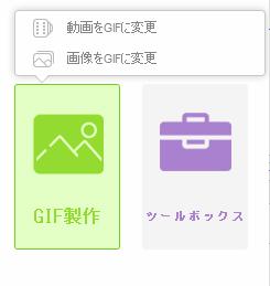 GIF作成機能