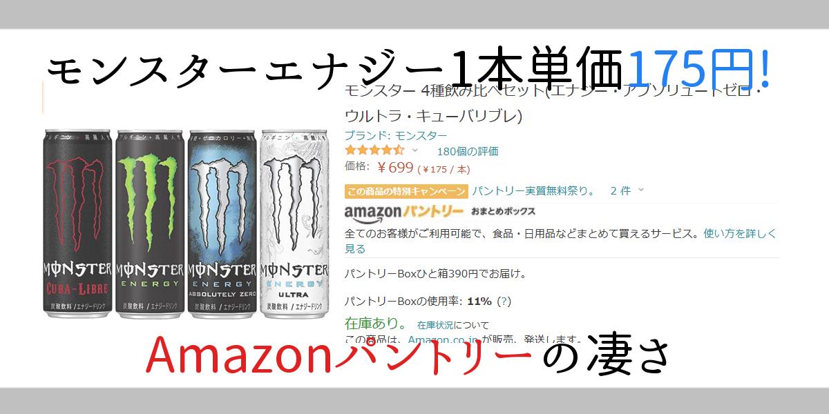 モンスターエナジー1本単価175円。Amazonパントリーの凄さ
