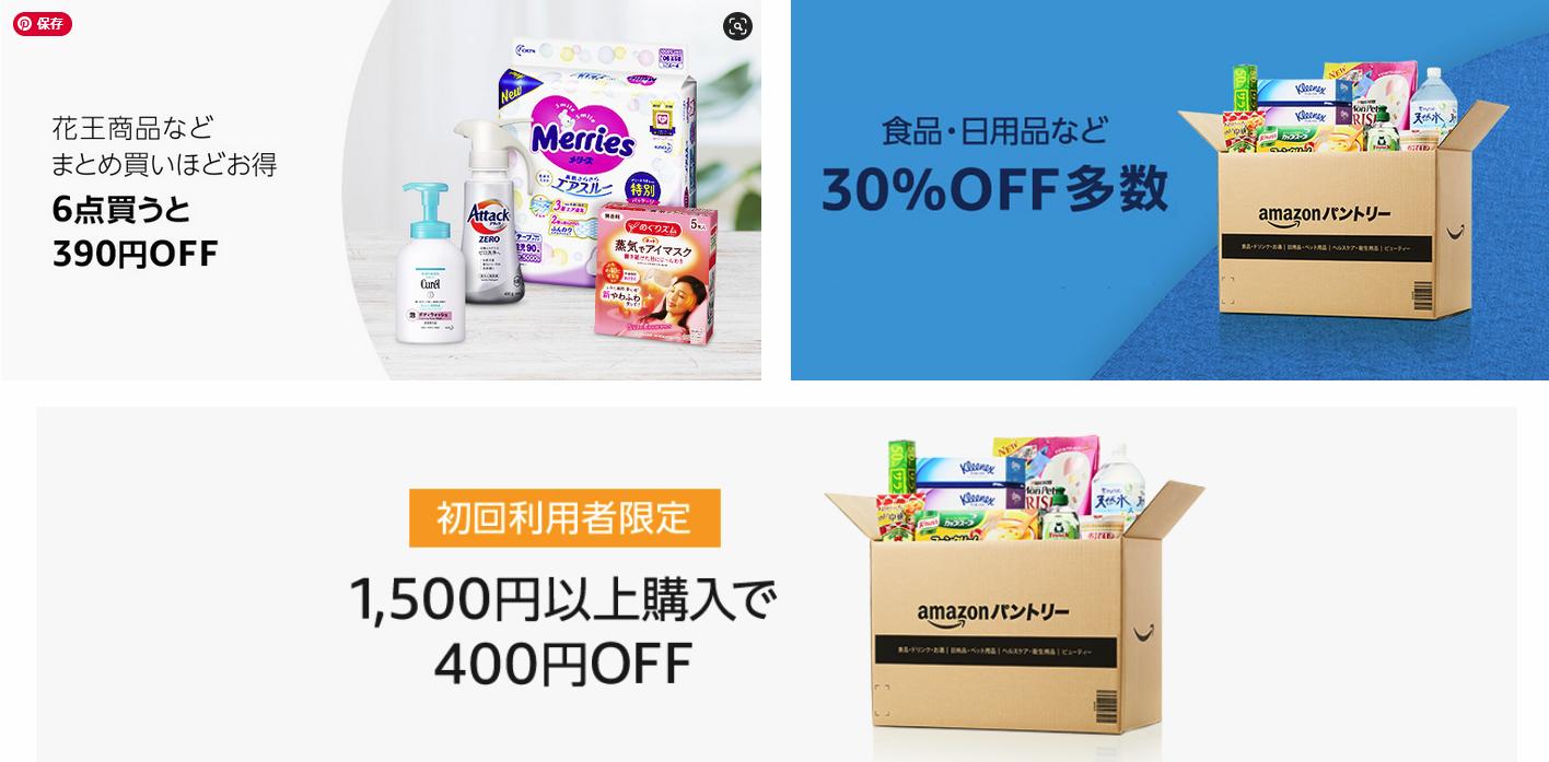 Amazonパントリーのキャンペーン事例