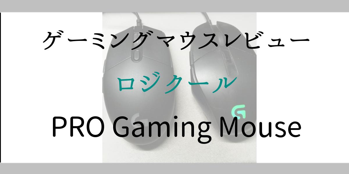 ゲーミングマウスレビュー、ロジクール、PRO Gaming Mouse