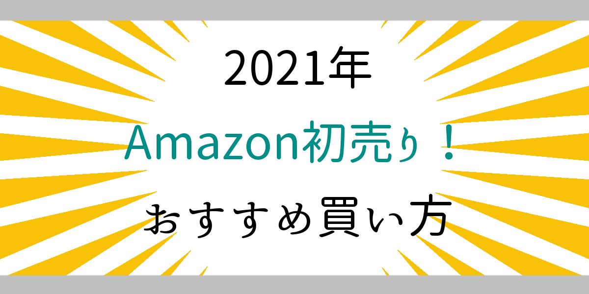 2021年Amazonの初売り!おすすめ買い方