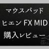 ゲーミングマウスパッド「ヒエンFXMID」購入レビュータイトルヘッダー