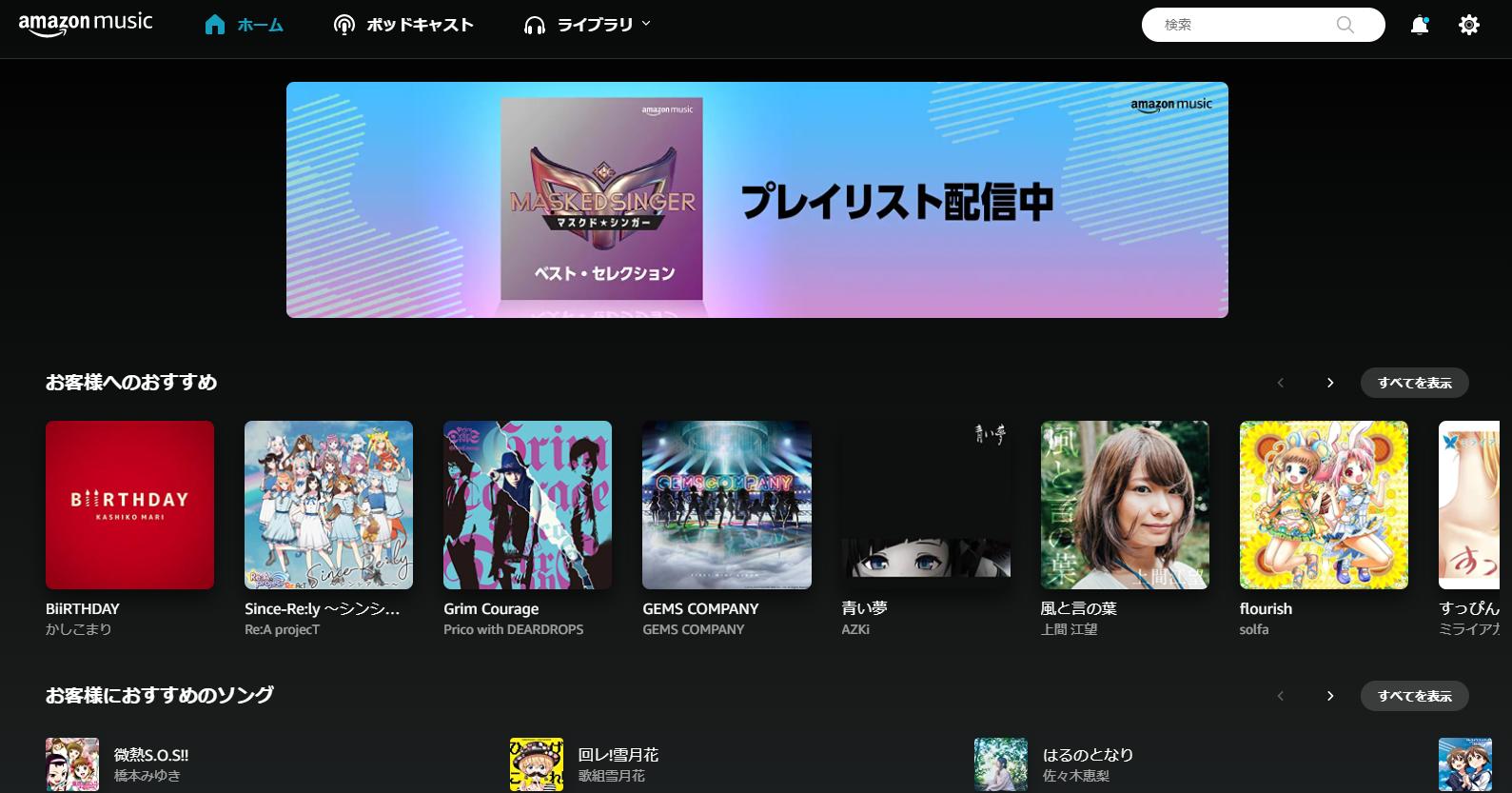 AmazonPrimeMusicのホーム画面