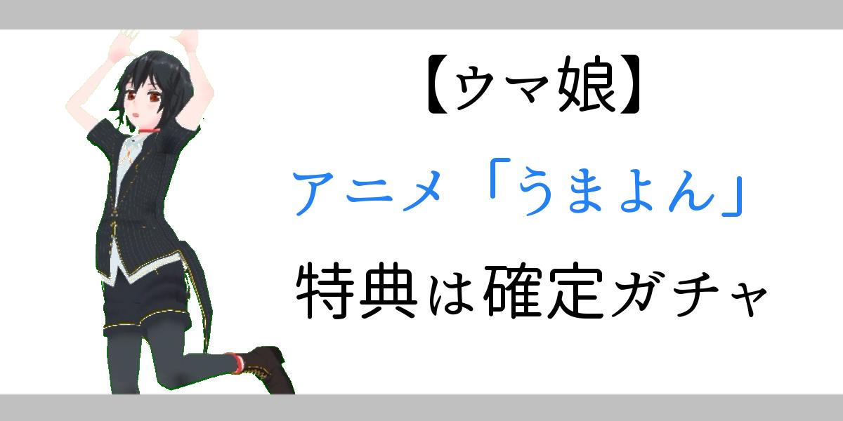 【ウマ娘】 アニメ「うまよん」 特典は確定ガチャ