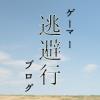 ゲーム部プロジェクト | ゲーマー逃避行ブログ