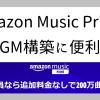 音楽聞き放題サービスAmazon Music Primeが作業BGM構築に便利だった | ゲーマー逃避行