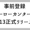 事前登録中のヒーローカンターレが10/13に正式リリースを発表 | ゲームアプリおすすめ