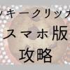 放置ゲーム「クッキークリッカー」:スマホ版の特徴と攻略の違いについて   ゲーマー