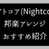 おすすめ音楽:邦楽ナイトコア(Nightcore)で良いアレンジがあったので紹介   ゲーマー