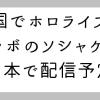 日本配信予定!中国でVTuberホロライブ勢がコラボしたゲーム「アークオーダー」がビリ