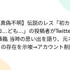 [B! togetter] 【真偽不明】伝説のレス「初カキコ…ども…」の投稿者がTwitter降臨 当時