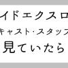 事前登録:2019秋の新作に声優に故「石塚運昇」さんを見つけて驚き【ブレイドエクスロ