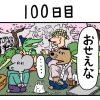 (まとめ)日めくり漫画「100日後に死ぬワニ」【更新終了】 (1/10) - ねとらぼ
