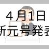 【スクープ】新元号は「進住」改元を発表:古典は中国の論語から | ゲーマー逃避行ブ