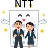 NTTの退職エントリが流行:超一流エリート感 | ゲーマー逃避行ブログ