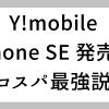 格安SIM:iPhoneSEがYモバイルに登場!コスパ最強説 | ゲーマー逃避行ブログ