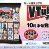 「VTuberチップス」登場 VTuberのオリジナルカード付き - ITmedia NEWS