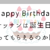 オッサンはSNSでお願いすれば見ず知らずの人から誕生日を祝ってもらえるのか問題 | ゲ