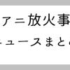 京都アニメーション放火爆破事件と犯人像のニュースまとめ | ゲーマー逃避行ブログ