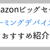Amazon5日間のビッグセール:ゲーミングマウス他、デバイスセールおすすめ | ゲーマー