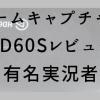 キャプボ:キャプチャーボード「Elgato Game Capture HD60 S」レビュー:僕もゲーム実