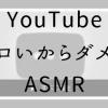 YouTubeはASMRを性的指定?VTuberホロライブ金髪組が全員収益剥奪に | ゲーマー逃避行