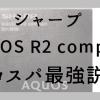 国産SIMフリースマホのシャープAQUOS R2 compactレビュー:Androidコスパ最強では? |
