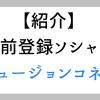 事前登録:スマホアプリRPG「イリュージョンコネクト」 | ゲームアプリおすすめ逃避行