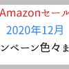 Amazon:12月のお得な買い方!セール・キャンペーンまとめ【2020】 | ゲーマー逃避行