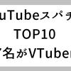 桐生ココ世界一!YouTubeスパチャランキングVTuberがほぼ総ナメしてしまう | ゲーマー