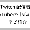 VTuber:Twitchの配信者おすすめ10選を一気に紹介! | ゲーマー逃避行ブログ