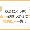 【ブログ紹介!】hitodeblogをきっかけでブログを始めた人まとめ!|hitodeblog