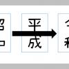 平成ジャンプ:新元号「令和」の発表で話題になった用語 | 寄せサイト