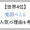 VTuber:ホロライブ「兎田ぺこら」女性ストリーマー世界4位に!人気の理由を考察 | ゲ