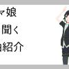 ウマ娘よく聞く楽曲一覧まとめ【Wining Live 02 追加!】   ゲーマー逃避行ブログ