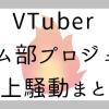 VTuber考察「ゲーム部炎上の経緯まとめ」運営会社の声明はひどい内容だった | ゲーマ